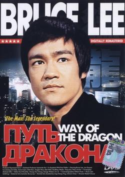 Путь дракона, 1972 - смотреть онлайн