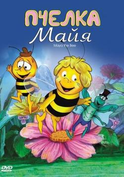 Пчелка Майя, 1975 - смотреть онлайн