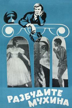 Разбудите Мухина!, 1968 - смотреть онлайн