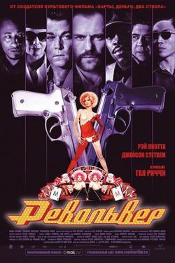 Револьвер, 2005 - смотреть онлайн
