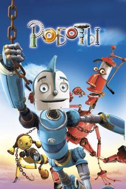 Роботы, 2005 - смотреть онлайн