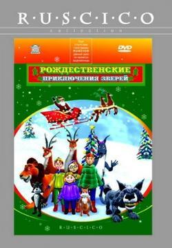 Рождественские приключения зверей, 2001 - смотреть онлайн