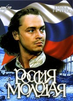 Россия молодая, 1981 - смотреть онлайн