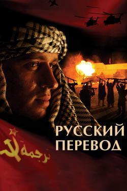 Русский перевод, 2006 - смотреть онлайн