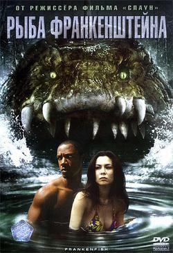Рыба Франкенштейна, 2004 - смотреть онлайн