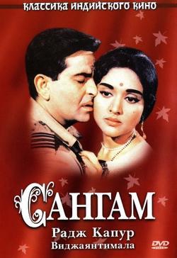 Сангам, 1964 - смотреть онлайн