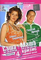 Саша + Маша, 2002 - смотреть онлайн