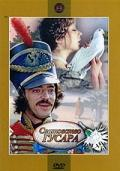 Сватовство гусара, 1979 - смотреть онлайн