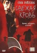 Свежая кровь, 2002 - смотреть онлайн