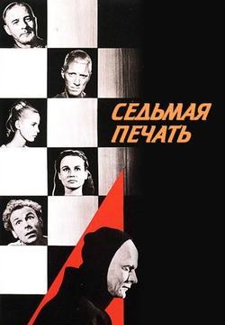 Седьмая печать, 1957 - смотреть онлайн