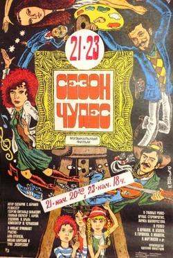 Сезон чудес, 1985 - смотреть онлайн