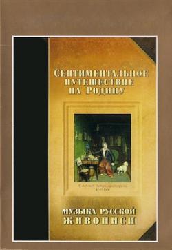 Сентиментальное путешествие на мою Родину. Музыка русской живописи , 1995 - смотреть онлайн