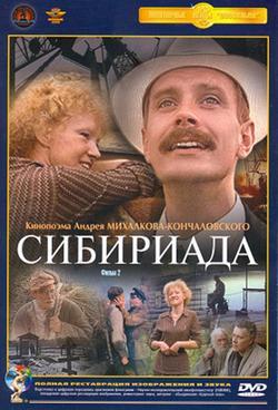 Сибириада, 1978 - смотреть онлайн