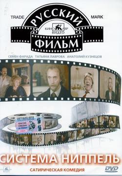 Система «Ниппель», 1990 - смотреть онлайн