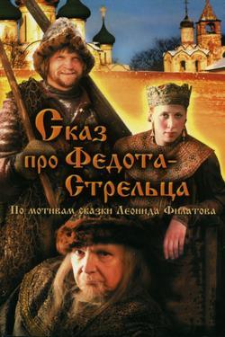 Сказ про Федота-Стрельца, 2001 - смотреть онлайн
