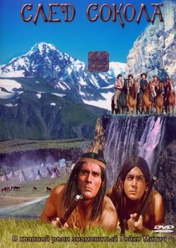 След Сокола, 1968 - смотреть онлайн