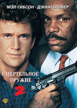 Смертельное оружие 2, 1989 - смотреть онлайн