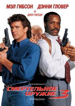 Смертельное оружие 3, 1992 - смотреть онлайн