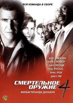 Смертельное оружие 4, 1998 - смотреть онлайн