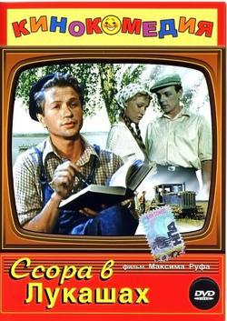 Ссора в Лукашах, 1959 - смотреть онлайн