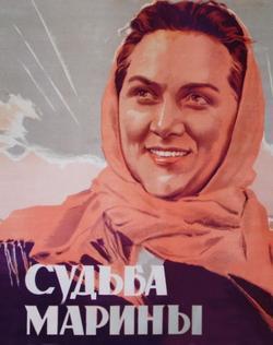 Судьба Марины, 1953 - смотреть онлайн