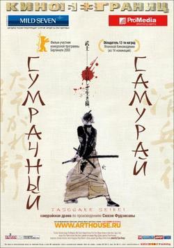 Сумрачный самурай, 2002 - смотреть онлайн