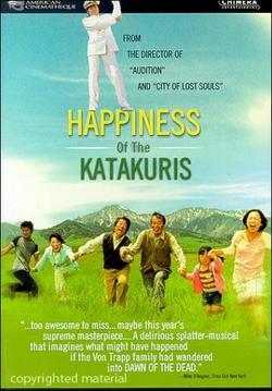 Счастье семьи Катакури , 2001 - смотреть онлайн