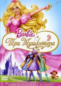 Барби и три мушкетера, 2009 - смотреть онлайн