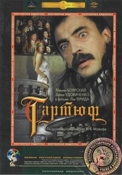 Тартюф, 1992 - смотреть онлайн