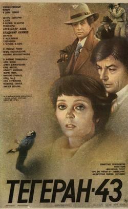 Тегеран-43, 1980 - смотреть онлайн