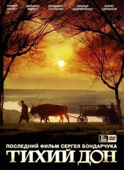 Тихий Дон, 1992 - смотреть онлайн