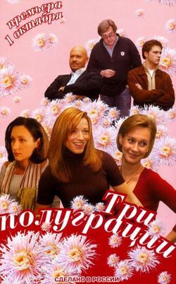Три полуграции, 2006 - смотреть онлайн