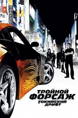 Тройной форсаж: Токийский дрифт, 2006 - смотреть онлайн