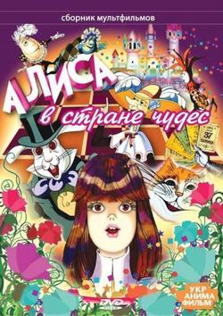 Алиса в стране чудес, 1981 - смотреть онлайн