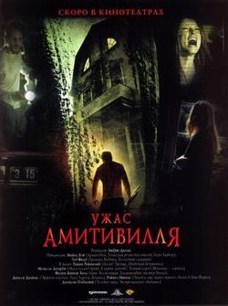 Ужас Амитивилля, 2005 - смотреть онлайн