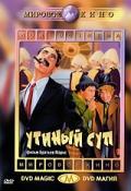 Утиный суп, 1933 - смотреть онлайн