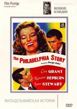 Филадельфийская история, 1940 - смотреть онлайн