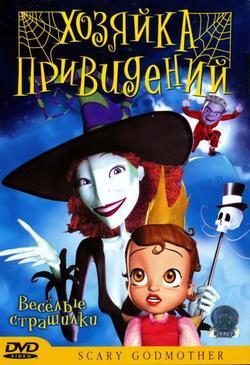 Хозяйка привидений, 2003 - смотреть онлайн