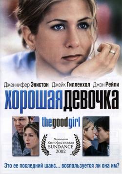 Хорошая девочка, 2001 - смотреть онлайн