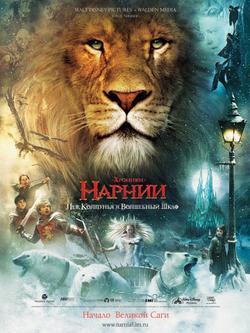 Хроники Нарнии: Лев, колдунья и волшебный шкаф, 2005 - смотреть онлайн