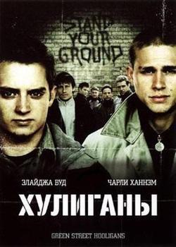 Хулиганы, 2005 - смотреть онлайн