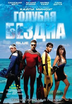 Голубая бездна, 2009 - смотреть онлайн
