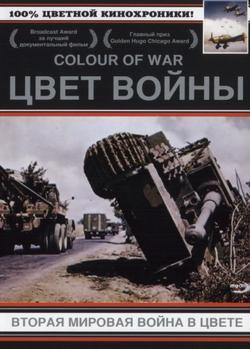 Цвет войны: Вторая Мировая война в цвете, 1999 - смотреть онлайн