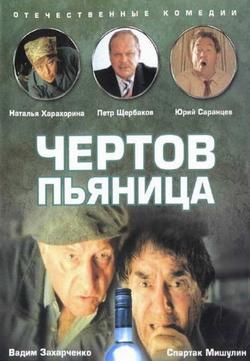 Чертов пьяница, 1991 - смотреть онлайн