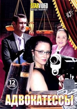 Адвокатессы, 2009 - смотреть онлайн