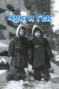 Чук и Гек , 1953 - смотреть онлайн