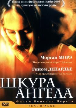Шкура ангела, 2002 - смотреть онлайн