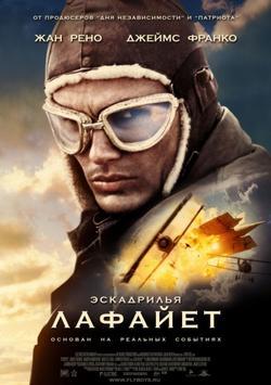 Эскадрилья «Лафайет», 2006 - смотреть онлайн