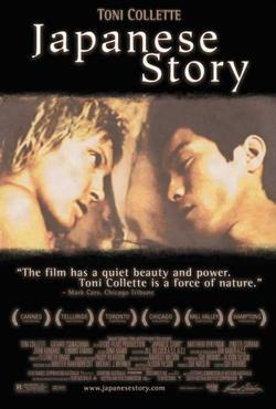Японская история, 2003 - смотреть онлайн