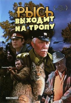 Рысь выходит на тропу, 1982 - смотреть онлайн